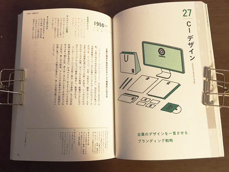 etoki_design_03