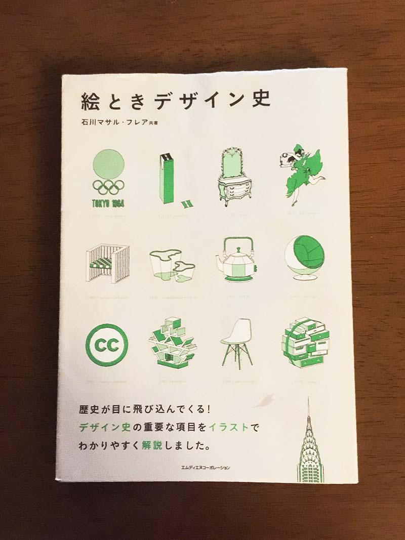 etoki_design_h1